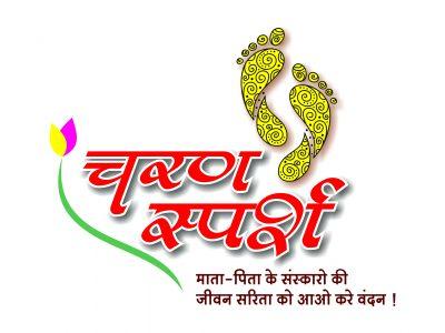Charan Sparsh Logo